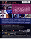 Lupin The Third ルパン三世 Rupan Sansei 雷朋三世 (2014) (Blu Ray) (English Subtitled) (Hong Kong Version) - Neo Film Shop - 2