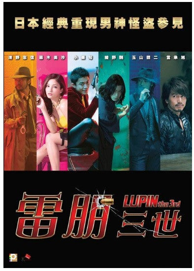 Lupin The Third ルパン三世 Rupan Sansei 雷朋三世 (2014) (DVD) (English Subtitled) (Hong Kong Version) - Neo Film Shop
