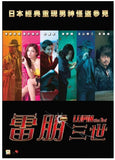 Lupin The Third ルパン三世 Rupan Sansei 雷朋三世 (2014) (DVD) (English Subtitled) (Hong Kong Version) - Neo Film Shop - 1
