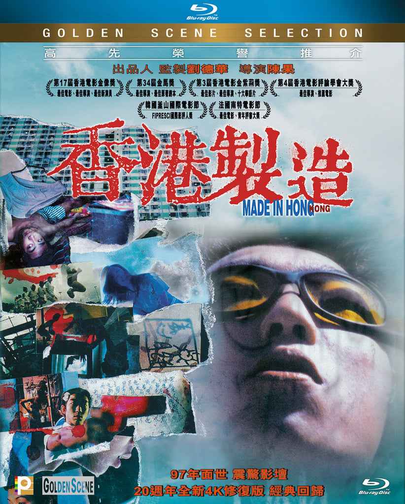 Made In Hong Kong 香港製造 (1997) (Blu Ray) (4K Restored) (English Subtitled) (Hong Kong Version)