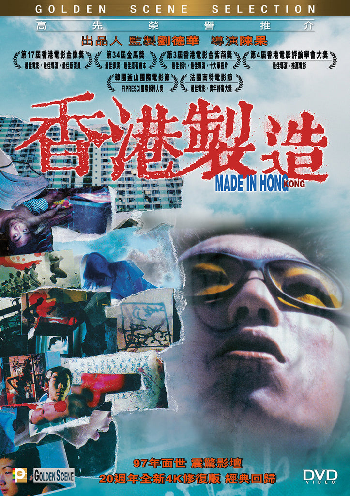 Made In Hong Kong 香港製造 (1997) (DVD) (4K Restored) (English Subtitled) (Hong Kong Version) - Neo Film Shop