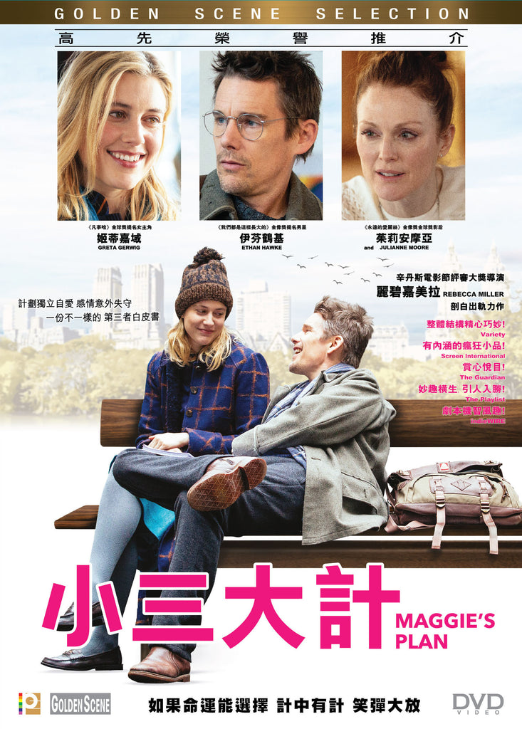 Maggie's Plan 小三大計 (2015) (DVD) (English Subtitled) (Hong Kong Version)