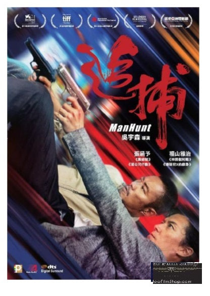 Manhunt 追捕 (2017) (DVD) (English Subtitled) (Hong Kong Version) - Neo Film Shop