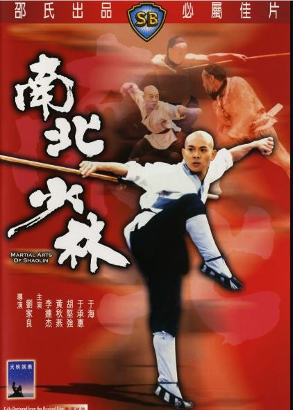 Martial Arts of Shaolin 南北少林 (1986) (DVD) (English Subtitled) (Hong Kong Version) - Neo Film Shop