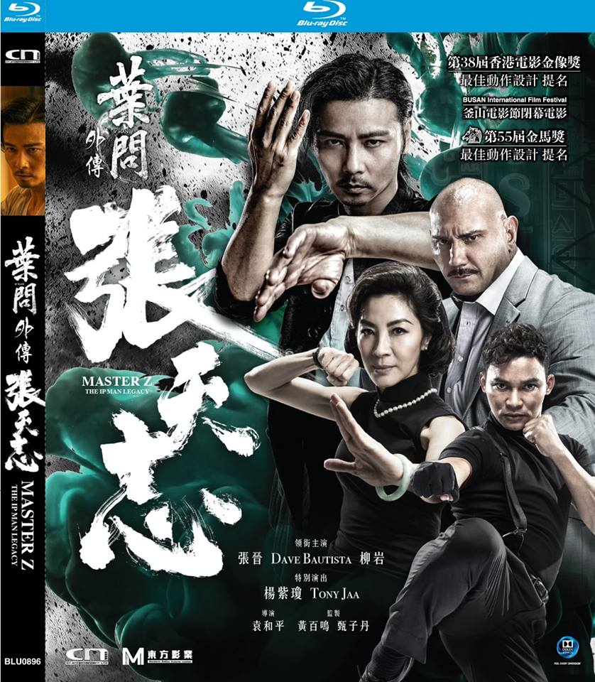 Master Z: The Ip Man Legacy 葉問外傳:張天志 (2018) (Blu Ray) (English Subtitled) (Hong Kong Version)