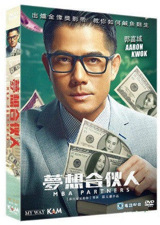 MBA Partners 梦想合伙人 (2016) (DVD) (English Subtitled) (Hong Kong Version) - Neo Film Shop