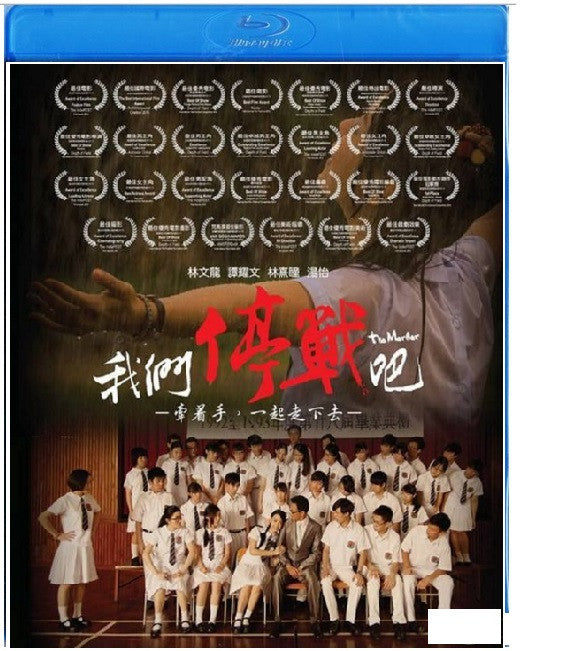The Merger 我們停戰吧 (2015) (BLU RAY) (English Subtitled) (Hong Kong Version) - Neo Film Shop