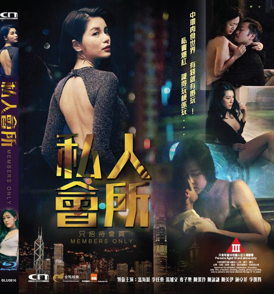 Members Only 私人會所 (2017) (Blu Ray) (English Subtitled) (Hong Kong Version)