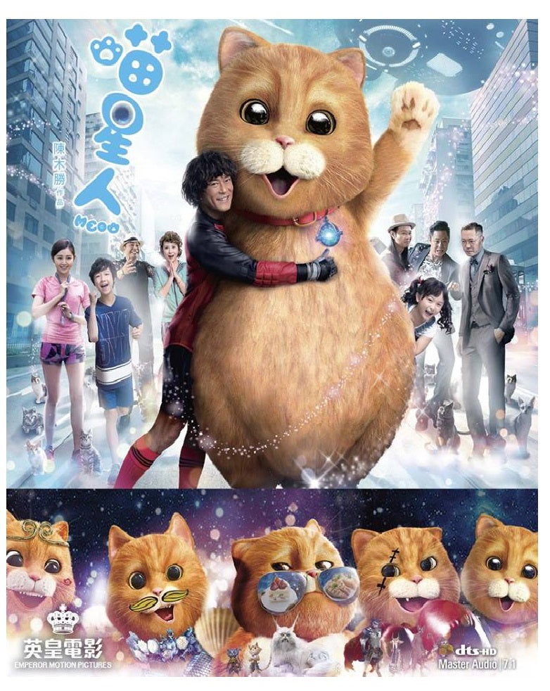 Meow 喵星人 (2017) (DVD) (English Subtitled) (Hong Kong Version) - Neo Film Shop