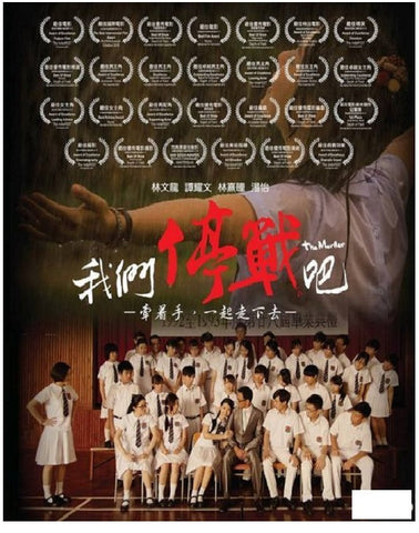 The Merger 我們停戰吧 (2015) (DVD) (English Subtitled) (Hong Kong Version) - Neo Film Shop