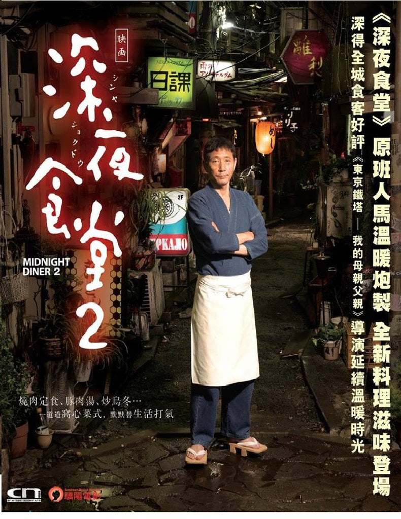 Midnight Diner 2 深夜食堂2 (2016) (DVD) (English Subtitled) (Hong Kong Version)
