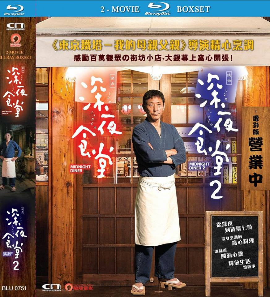 Midnight Diner 1+2 深夜食堂 1+2 (2016) (Blu Ray) (2 Discs) (Box Set) (English Subtitled) (Hong Kong Version)