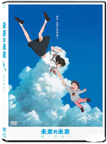 Mirai 未來的未來 (2018) (DVD) (English Subtitles) (Hong Kong Version)