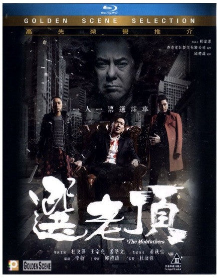 The Mobfathers 選老頂 (2016) (Blu Ray) (English Subtitled) (Hong Kong Version) - Neo Film Shop - 1