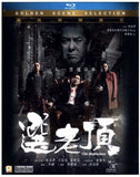 The Mobfathers 選老頂 (2016) (Blu Ray) (English Subtitled) (Hong Kong Version) - Neo Film Shop