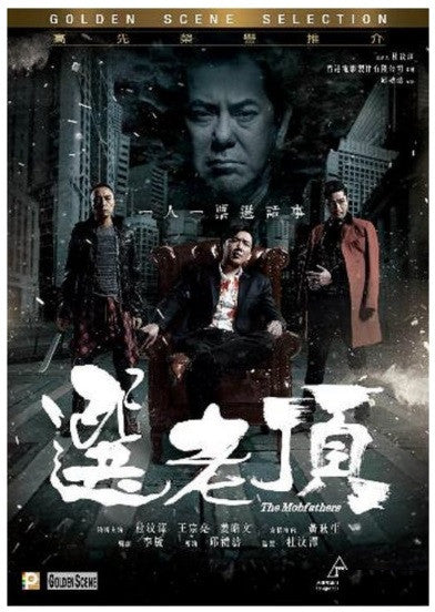 The Mobfathers 選老頂 (2016) (DVD) (English Subtitled) (Hong Kong Version) - Neo Film Shop