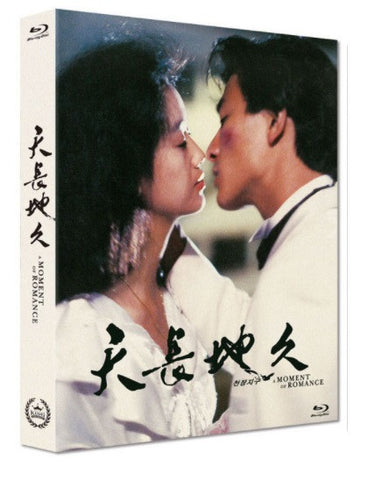 A Moment of Romance 天若有情 (1990) (Blu Ray) (English Subtitled) (Full Slip Numbering Limited Edition) (Korea Version)