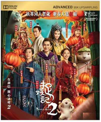 Monster Hunt 2 捉妖記2 (2018) (Blu Ray) (English Subtitled) (Hong Kong Version)