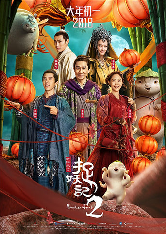 Monster Hunt 2 捉妖記2 (2018) (DVD) (English Subtitled) (Hong Kong Version)
