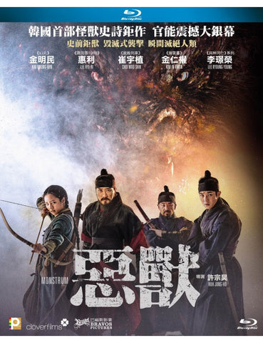 Monstrum 惡獸 (2018) (Blu Ray) (English Subtitled) (Hong Kong Version)