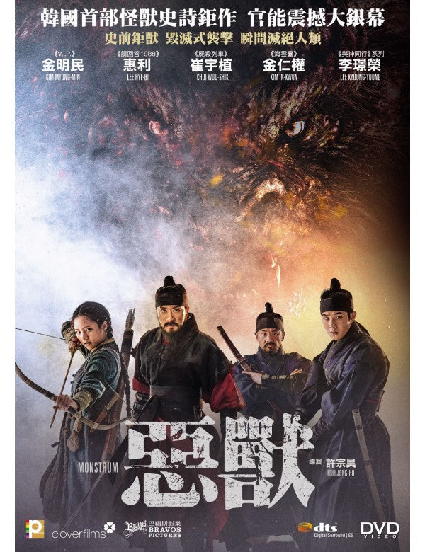 Monstrum 惡獸 (2018) (DVD) (English Subtitled) (Hong Kong Version) - Neo Film Shop