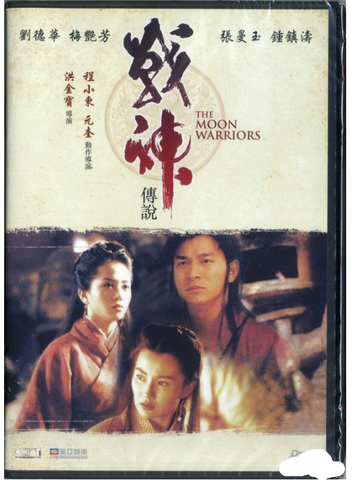 The Moon Warriors 戰神傳說 (1992) (DVD) (Remastered) (English Subtitled) (Hong Kong Version) - Neo Film Shop