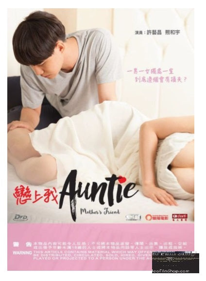 Mother's Friend 戀上我Auntie (2015) (DVD) (English Subtitled) (Hong Kong Version)