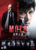 Mozu The Movie 劇場版: 達摩之謎 (2016) (DVD) (English Subtitled) (Hong Kong Version) - Neo Film Shop