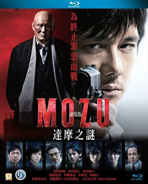 Mozu The Movie 劇場版: 達摩之謎 (2016) (Blu Ray) (English Subtitled) (Hong Kong Version)