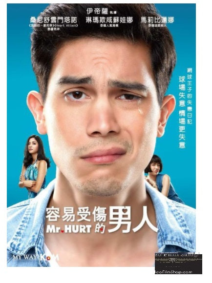 Mr. Hurt 容易受傷的男人 (2017) (DVD) (English Subtitled) (Hong Kong Version)