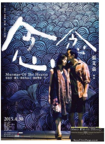 Murmur Of The Hearts 念念 (2015) (DVD) (English Subtitled) (Hong Kong Version)