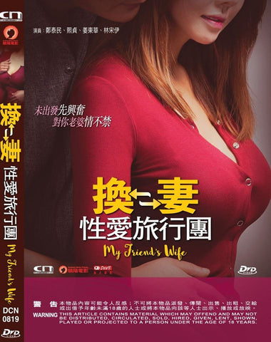 My Friend's Wife 換妻性愛旅行團 (2015) (DVD) (English Subtitled) (Hong Kong Version)