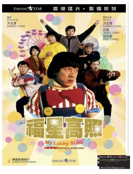 My Lucky Stars 福星高照 (1985) (DVD) (English Subtitled) (Hong Kong Version) - Neo Film Shop