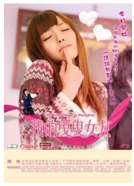 My Girlfriend Is Naughty 我的曳曳女友 (2016) (DVD) (English Subtitled) (Hong Kong Version) - Neo Film Shop