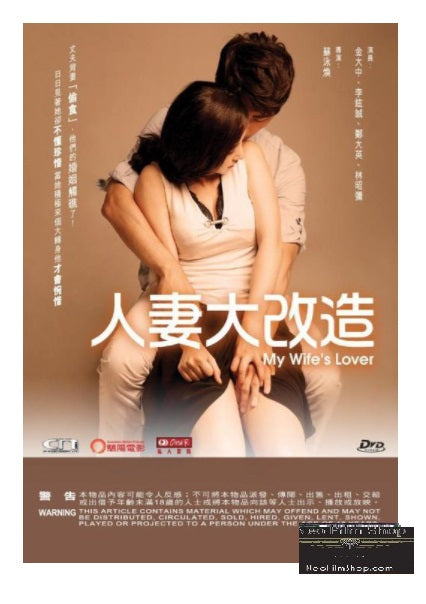 My Wife's Lover 人妻大改造 (2015) (DVD) (English Subtitled) (Hong Kong Version) - Neo Film Shop