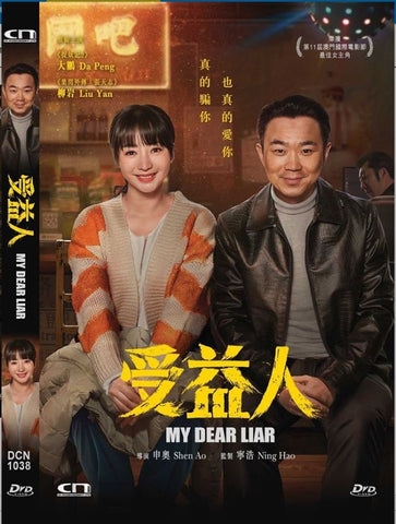 My Dear Liar 受益人 (2019) (DVD) (Hong Kong Version)