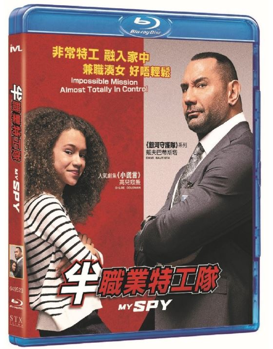My Spy 半職業特工隊 (2020) (Blu Ray) (English Subtitled) (Hong Kong Version)