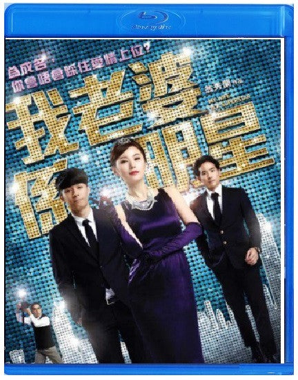 My Wife is a Superstar 我老婆係明星 (2016) (Blu Ray) (English Subtitled) (Hong Kong Version) - Neo Film Shop