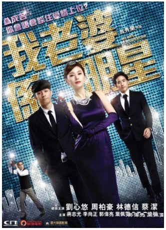 My Wife is a Superstar 我老婆係明星 (2016) (DVD) (English Subtitled) (Hong Kong Version) - Neo Film Shop
