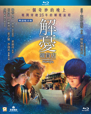 Namiya 解憂雜貨店 (2017) (Blu Ray) (English Subtitled) (Hong Kong Version)