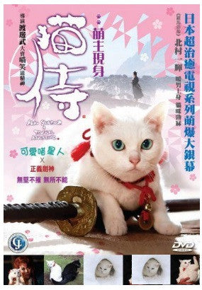 Neko Samurai 2: A Tropical Adventure 貓侍:萌主現身 (2015) (DVD) (English Subtitled) (Hong Kong Version) - Neo Film Shop