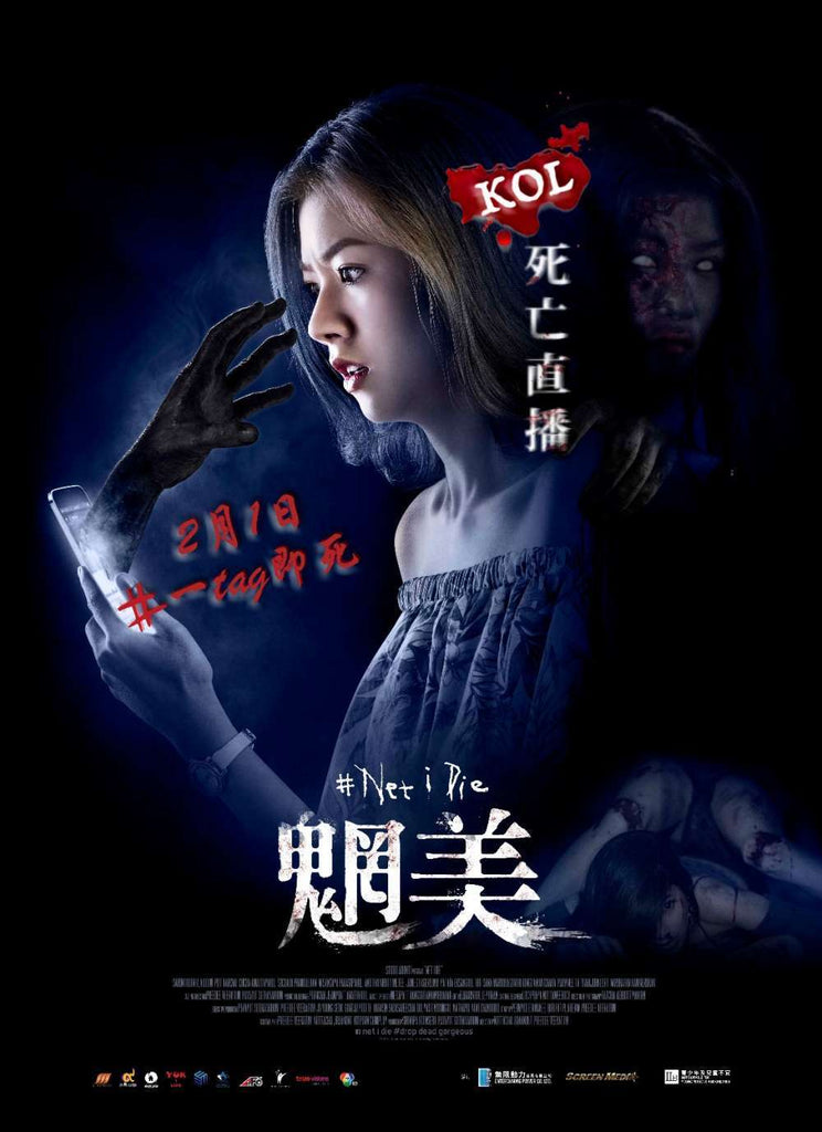 #Net I Die 魍美 (2017) (DVD) (English Subtitled) (Hong Kong Version) - Neo Film Shop