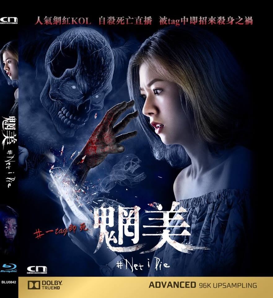 #Net I Die 魍美 (2017) (Blu Ray) (English Subtitled) (Hong Kong Version) - Neo Film Shop
