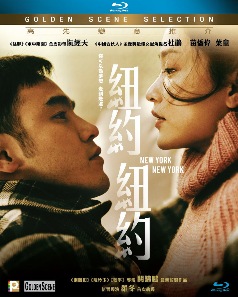 New York New York 紐約紐約 (2016) (Blu Ray) (English Subtitled) (Hong Kong Version)