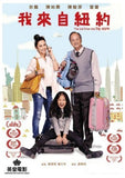 The Kid From The Big Apple 我來自紐約 (2015) (DVD) (English Subtitled) (Hong Kong Version) - Neo Film Shop