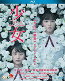 Night's Tightrope 少女 (2016)  (Blu Ray) (English Subtitled) (Hong Kong Version) - Neo Film Shop