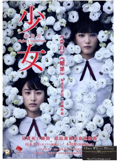 Night's Tightrope 少女 (2016) (DVD) (English Subtitled) (Hong Kong Version) - Neo Film Shop