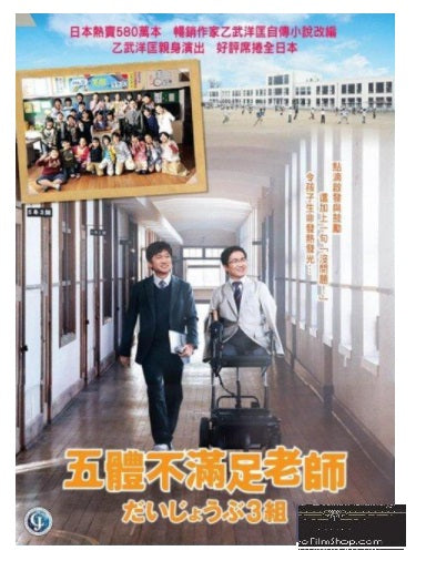 Nobody's Perfect 五體不滿足老師 (2013) (DVD) (English Subtitled) (Hong Kong Version)