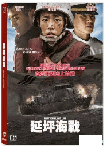 Northern Limit Line 연평해전 (2015) (DVD) (English Subtitled) (Hong Kong Version) - Neo Film Shop - 1