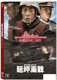 Northern Limit Line 연평해전 (2015) (DVD) (English Subtitled) (Hong Kong Version) - Neo Film Shop